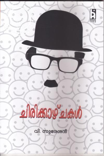 Image of Book Chirikkazhchakal