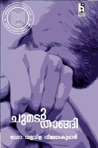 Image of Book ചുമടുതാങ്ങി