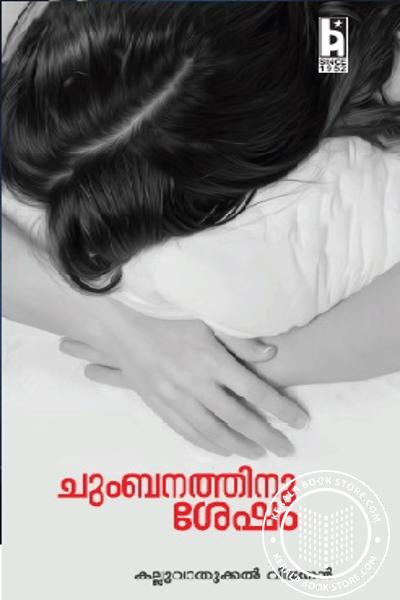 Cover Image of Book ചുംബനത്തിനു ശേഷം