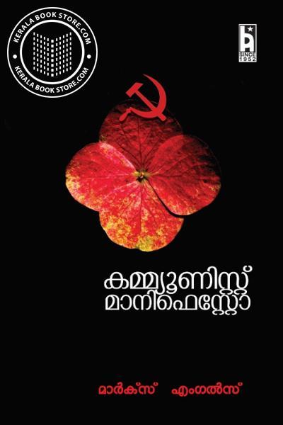 Cover Image of Book കമ്മ്യൂണിസ്റ്റ് മാനിഫെസ്റ്റോ