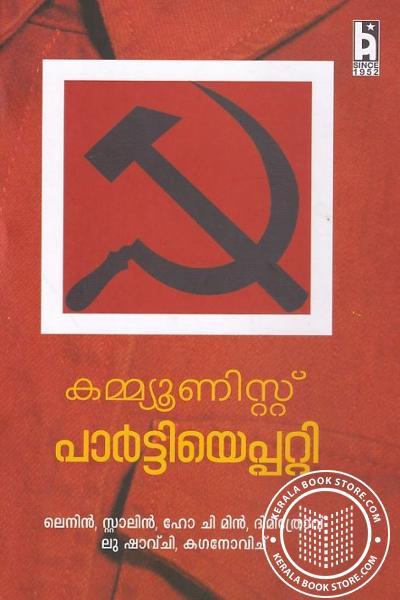Cover Image of Book കമ്മ്യൂണിസ്റ്റ് പാര്ട്ടിയെപ്പറ്റി