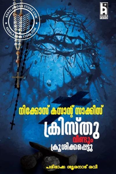 Cover Image of Book ക്രിസ്തു വീണ്ടും ക്രൂശിക്കപ്പെട്ടു