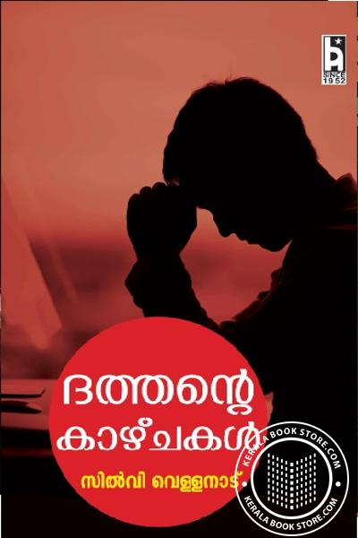 Cover Image of Book Dathande Kazhchakal