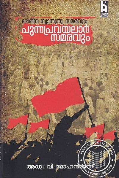 Cover Image of Book ദേശീയ സ്വതന്ത്ര്യ സമരവും പുന്നപ്രവയലാ സമരവും