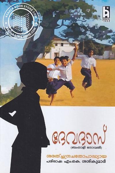 Cover Image of Book ദേവദാസ്