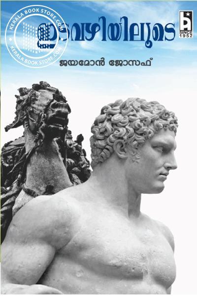 Cover Image of Book ഇടവഴിയിലൂടെ