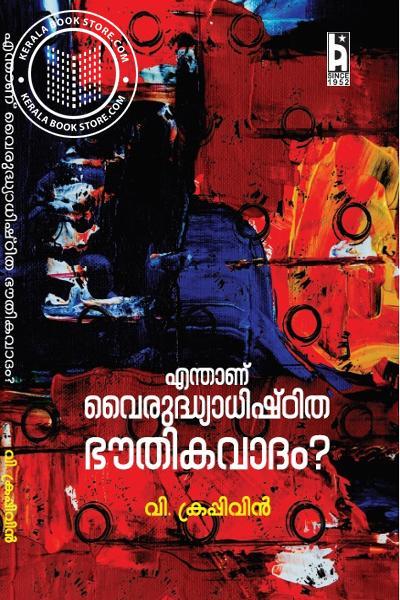 Cover Image of Book എന്താണ് വൈരുധ്യാധിഷ്ഠിത ഭൗതികവാദം