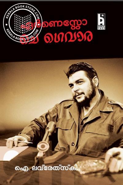 Cover Image of Book ഏർണെസ്റ്റോ ചെ ഗെവാര