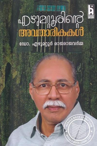 Cover Image of Book ഏഴുമറ്റൂരിന്റെ അവതാരികകള്
