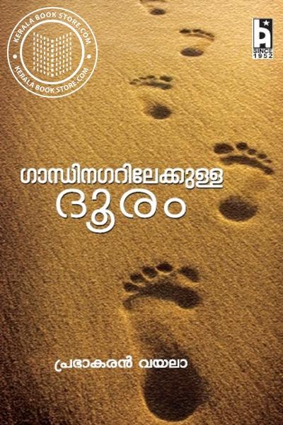 Cover Image of Book ഗാന്ധിനഗറിലേക്കുള്ള ദൂരം