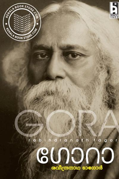 Cover Image of Book ഗോറാ