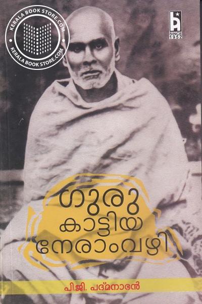Image of Book ഗുരു കാട്ടിയ നേരാം വഴി