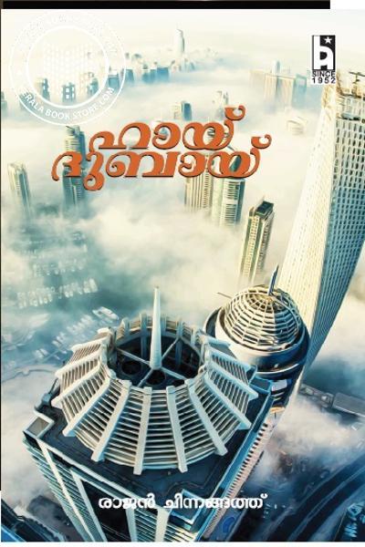 Image of Book ഹായ് ദുബായ്