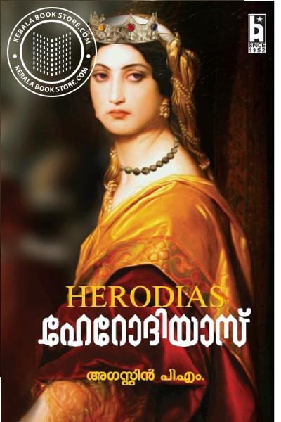 Image of Book ഹേറോദിയാസ്
