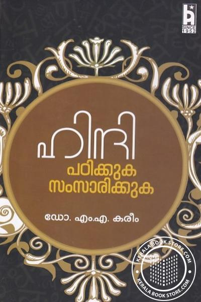 Cover Image of Book ഹിന്ദി പഠിക്കുക സംസാരിക്കുക
