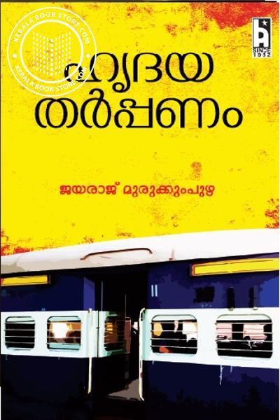 Cover Image of Book ഹൃദയ തര്പ്പണം