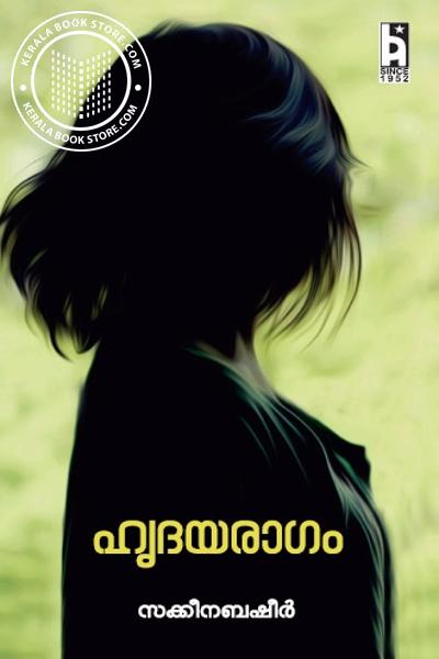 Image of Book ഹൃദയരാഗം മഹാകവി