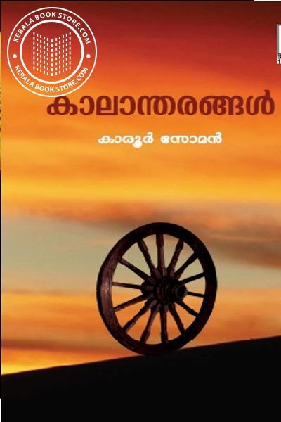 Cover Image of Book കാലാന്തരങ്ങള്