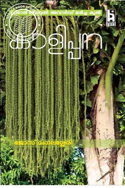 Image of Book കാളിപ്പന