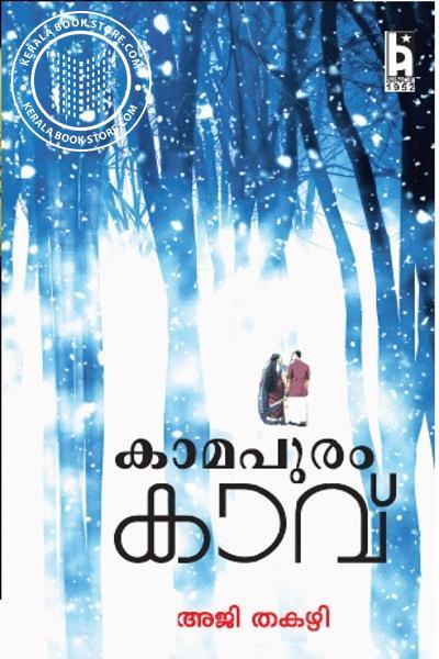 Cover Image of Book കാമപുരം കാവ്