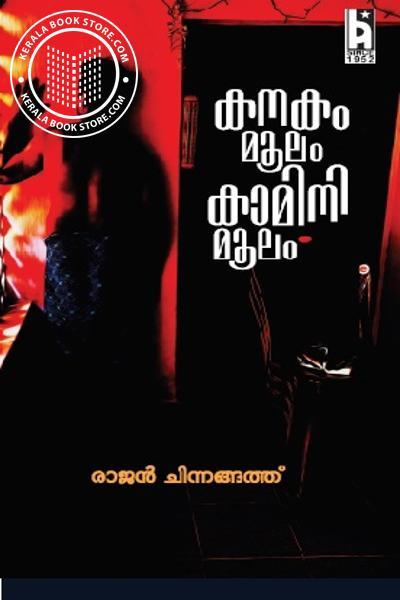 Cover Image of Book കനകം മൂലം കാമിനി മൂലം