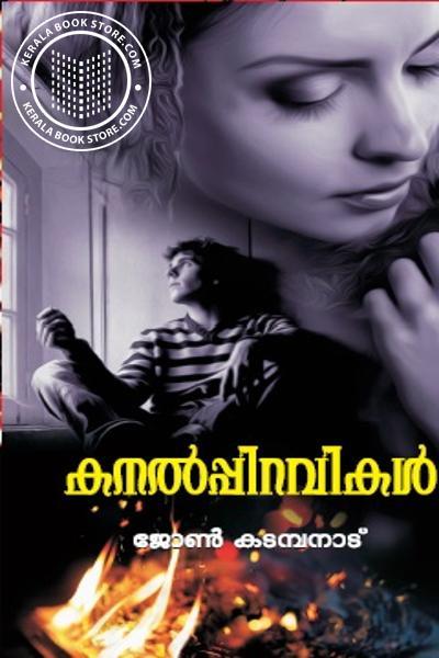 Cover Image of Book കനല്പ്പിറവികള്