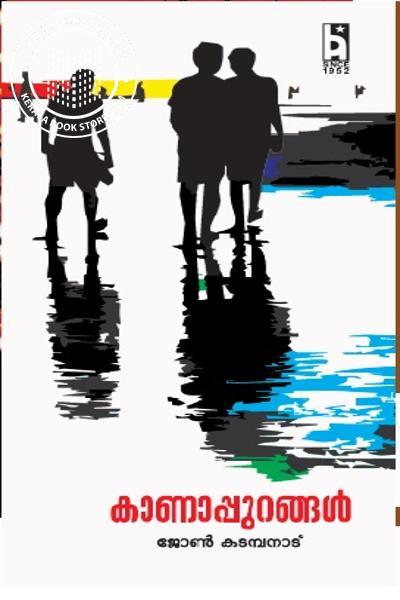 Image of Book കാണാപ്പുറങ്ങള്