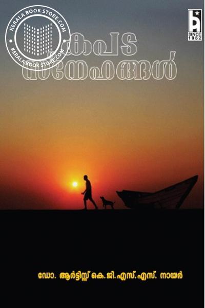 Image of Book കപട സ്നേഹങ്ങള്