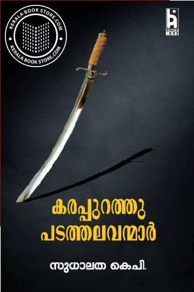 Cover Image of Book കരപ്പുറത്തു പടത്തലവന്മാര്