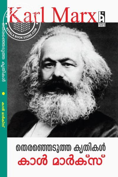 Cover Image of Book കാൾ മാർക്സ് തെരഞ്ഞെടുത്ത കൃതികൾ