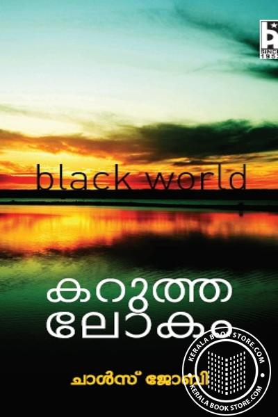 Cover Image of Book കറുത്ത ലോകം