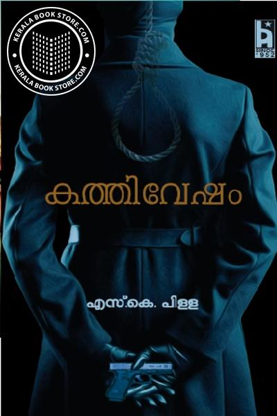 Cover Image of Book കത്തിവേഷം
