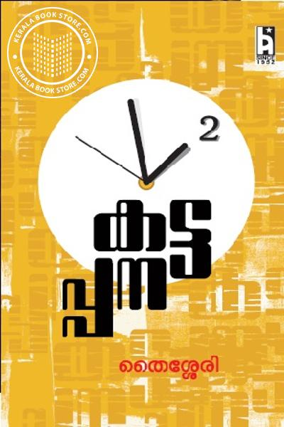 Cover Image of Book കട്ടപ്പന