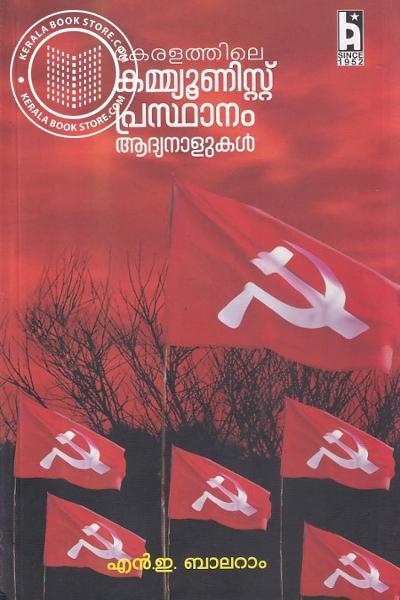 Cover Image of Book കേരളത്തിലെ കമ്മ്യൂണിസ്റ്റ് പ്രസ്ഥാനം ആദ്യനാളുകള്