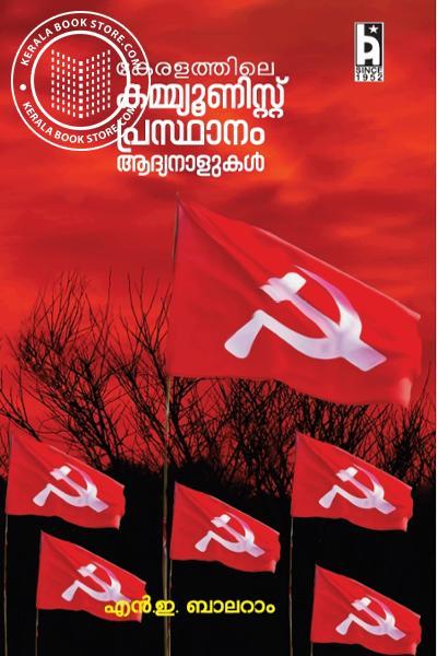 Cover Image of Book കേരളത്തിലെ കമ്മ്യൂണിസ്റ്റ് പ്രസ്ഥാനം ആദ്യനാളുകളിൽ