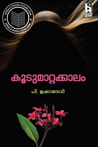 Cover Image of Book കൂടുമാറ്റക്കാലം