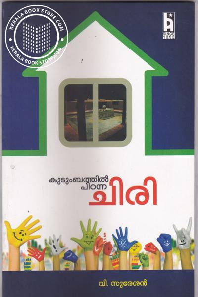 Cover Image of Book Kudumbathil Piranna Chiri