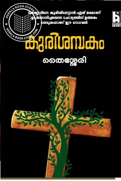 Cover Image of Book കുരിശമ്പകം