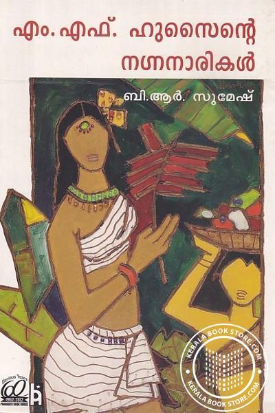 Cover Image of Book എം എഫ് ഹുസൈന്റെ നഗ്നനാരികള്