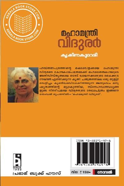 Cover Image of Book മഹാമന്ത്രി വിദുരന്