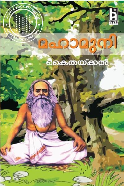 Cover Image of Book മഹാമുനി