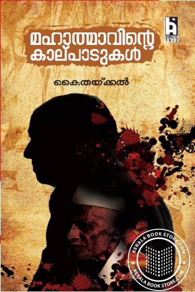 Cover Image of Book മഹാത്മാവിന്റെ കാല് പാടുകള്