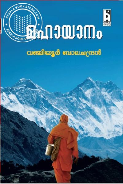 Cover Image of Book മഹായാനം