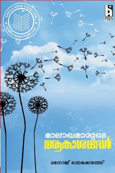 Cover Image of Book മാലാഖമാരുടെ ആകാശങ്ങള്