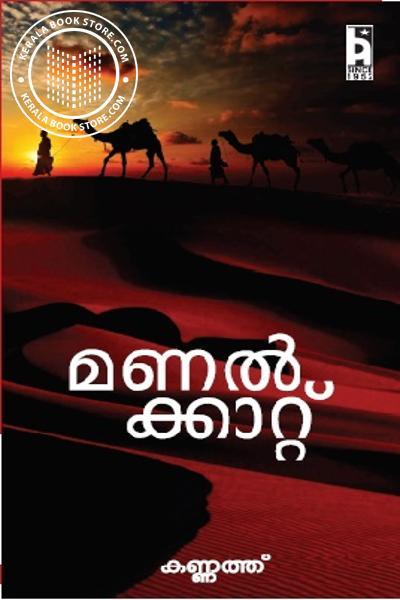 Cover Image of Book മണല്ക്കാറ്റ്