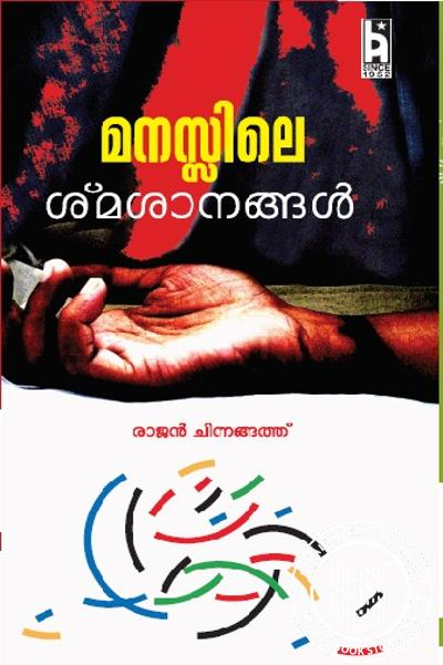 Cover Image of Book മനസ്സിലെ സ്മാരകങ്ങള്