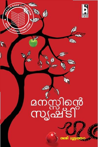 Cover Image of Book മനസ്സിന്റെ സൃഷ്ടി