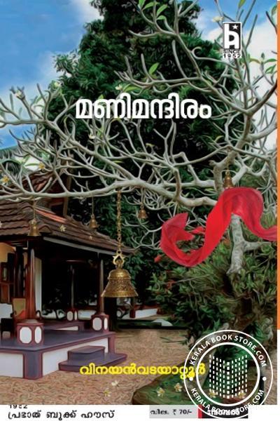 Cover Image of Book മണിമന്ദിരം