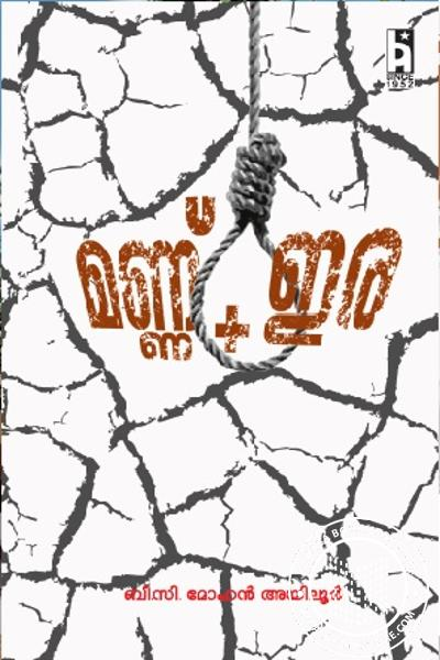 Cover Image of Book മണ്ണ് ഇര