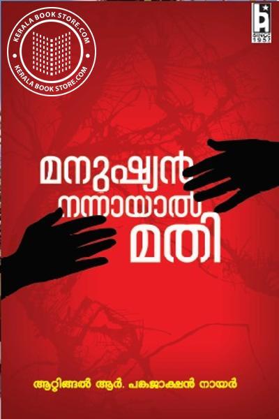 Cover Image of Book മനുഷ്യന് നന്നയാല് മതി